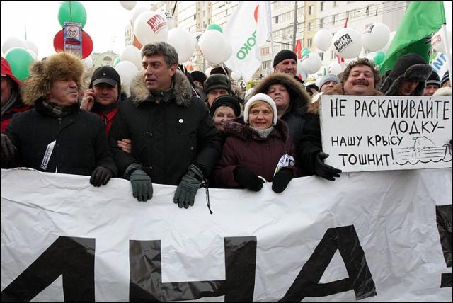 Митинг компрадоров на Болотной площади в 2012 году
