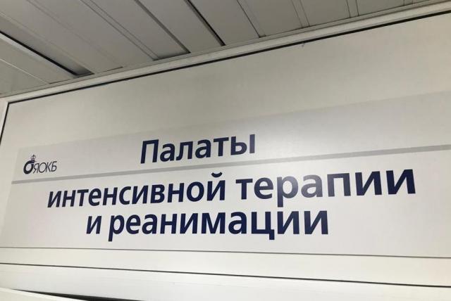 Для Ярославской областной больницы покупают томограф