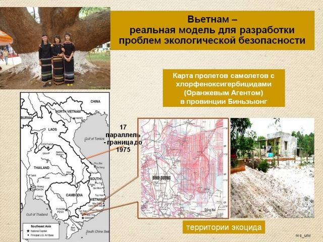 Рис. 11. Вьетнам — территория экоцида и модель для разработки проблем экологической безопасности
