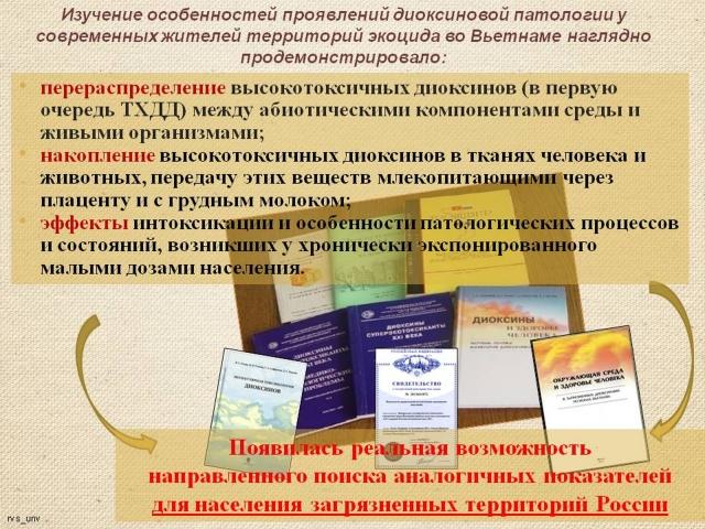 Рис. 22. Итоги изучения диоксиновой патологии во Вьетнаме