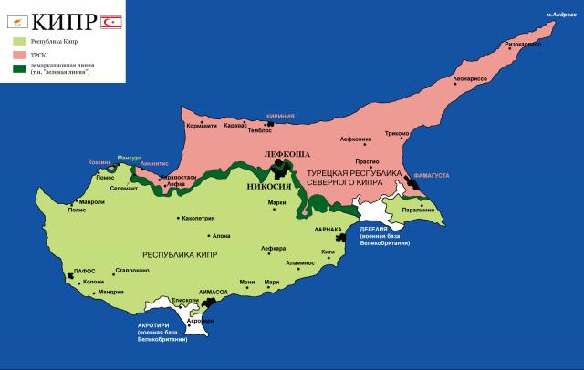 Разделённый Кипр