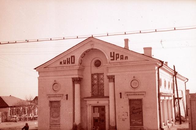 Кинотеатр Урал. Оренбург. Оренбургская область. 1942-1943