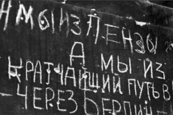 А мы из Пензы. Гв.л-т Морозов. Надпись на Рейхстаге