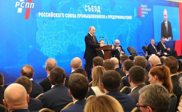Владимир Путин на пленарном заседании съезда Российского союза промышленников и предпринимателей