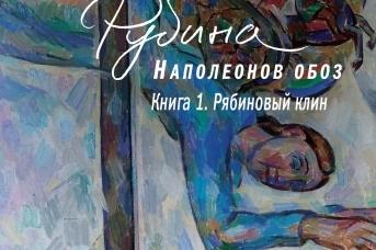 Обложка книги Дины Рубиной «Наполеонов обоз». Издательство «Эксмо». 2018