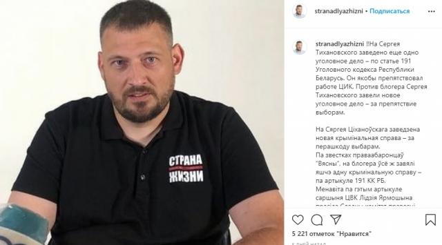 Пост Сергея Тихановского в Instagram