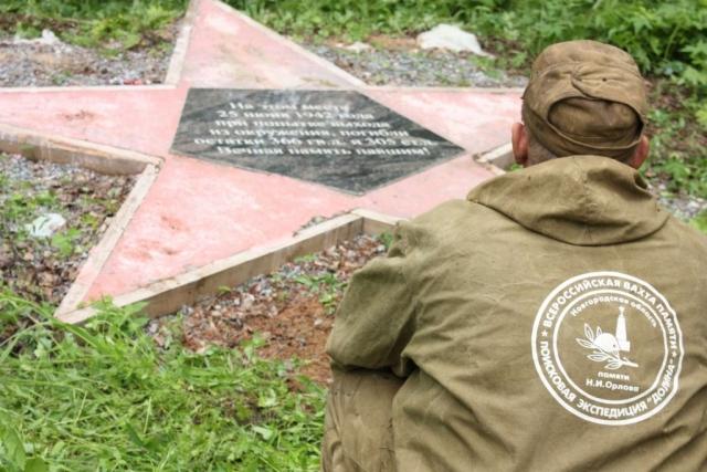 Поисковая экспедиция «Долина» памяти Н. И. Орлова