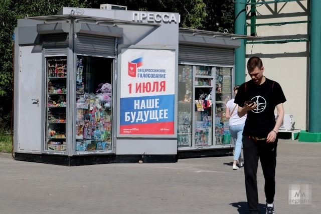 Голосование по поправкам к Конституции РФ 1 июля