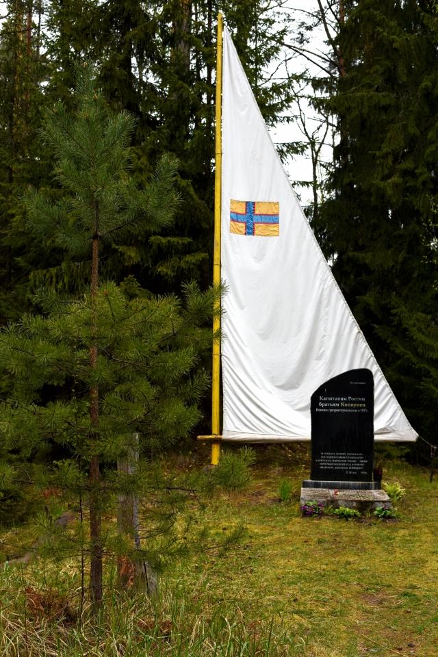Мемориал ингерманландским финнам