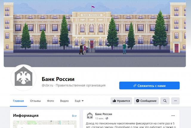 Страница ЦБ РФ в фейсбуке