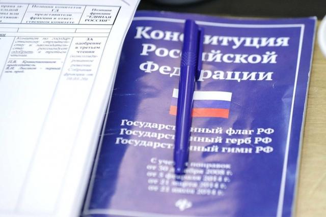 2 Конституция РФ. duma.gov.ru