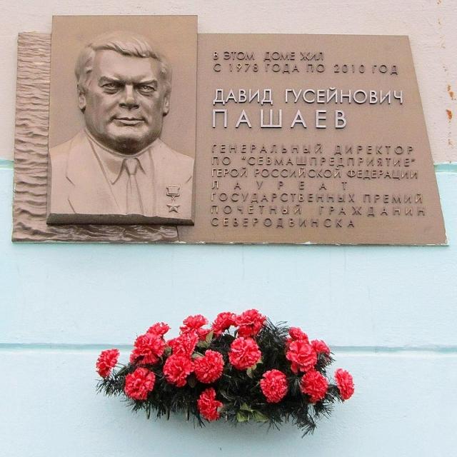 Мемориальная доска на доме в Северодвинске, где проживал Давид Пашаев