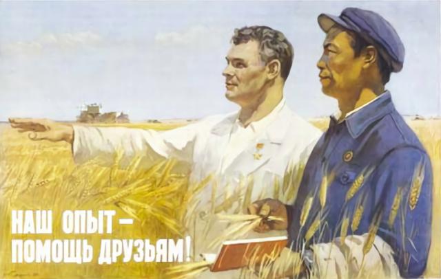 Н. Терещенко. Наш опыт — помощь друзьям. Советский плакат. 1953