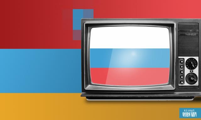 Российское ТВ в Армении