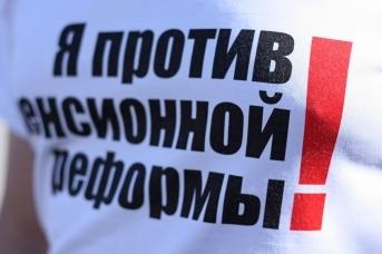 Против пенсионной реформы