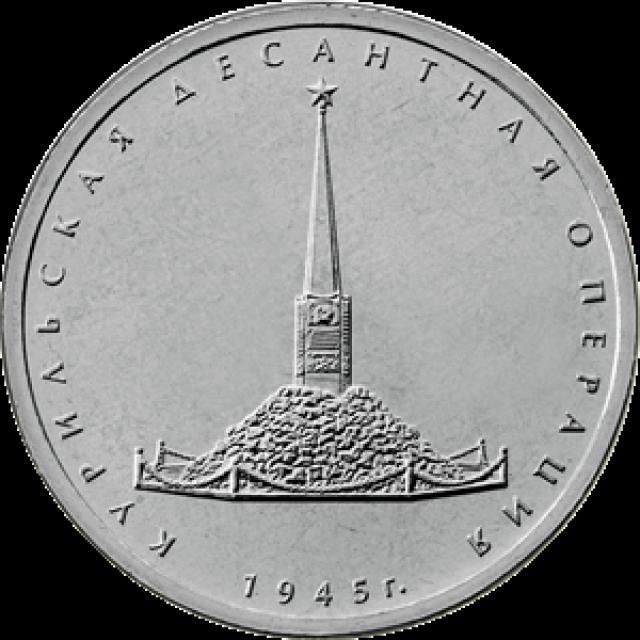 Юбилейная монета «Курильская десантная операция 1945 года»