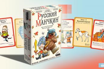 «Русский Манчкин»