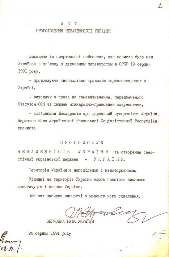 Акт провозглашения независимости Украины от 24 авгуcта 1991