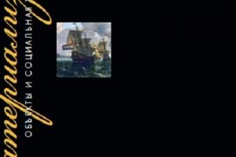 Грэм Харман. Имматериализм. Объекты и социальная теория. М: Издательство Института Гайдара, 2019