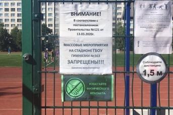 Стадион гимназии №363 Петербурга
