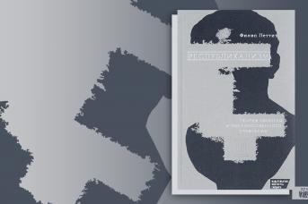 Филип Петтит. Республиканизм. Теория свободы и государственного правления. М: Изд. Института Гайдара, 2017