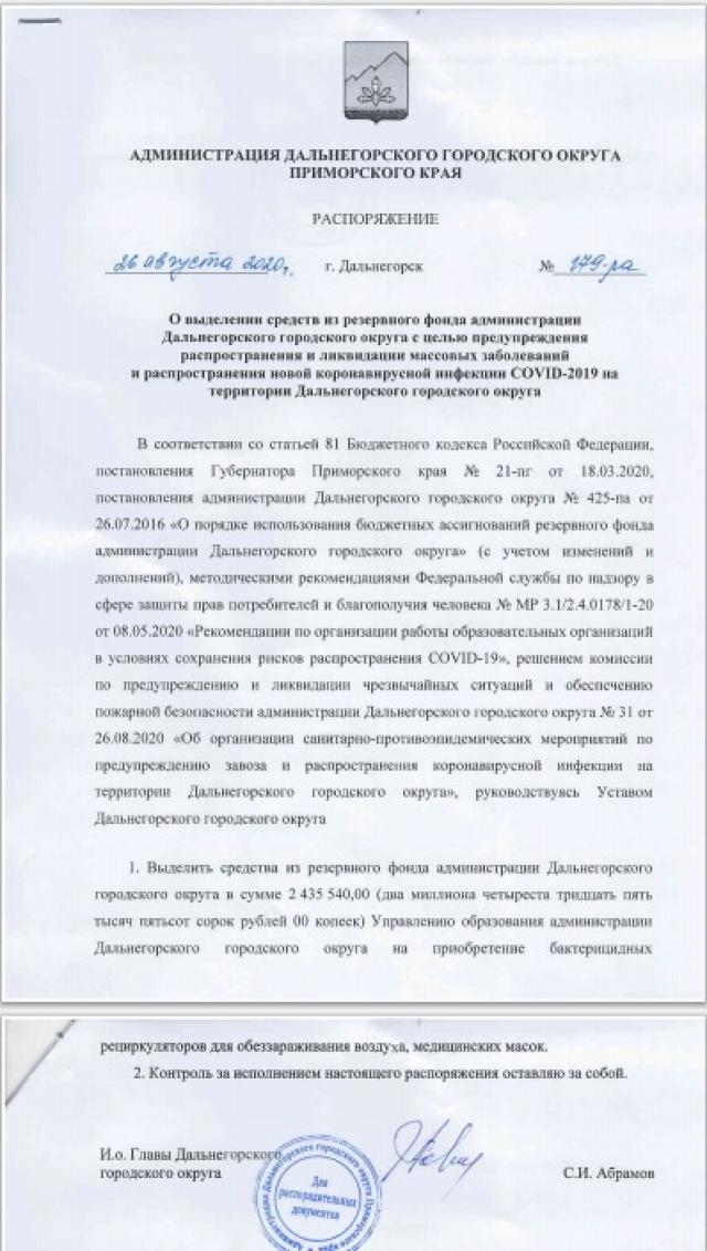 Распоряжение администрации Дальнегорского городского округа