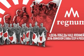 Круглый стол: «День Победы над Японией – День воинской славы СССР и России»