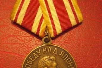 «За победу над Японией». Медаль СССР. 1945