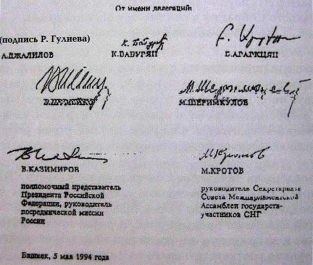 Подписи сторон под Бишкекским протоколом