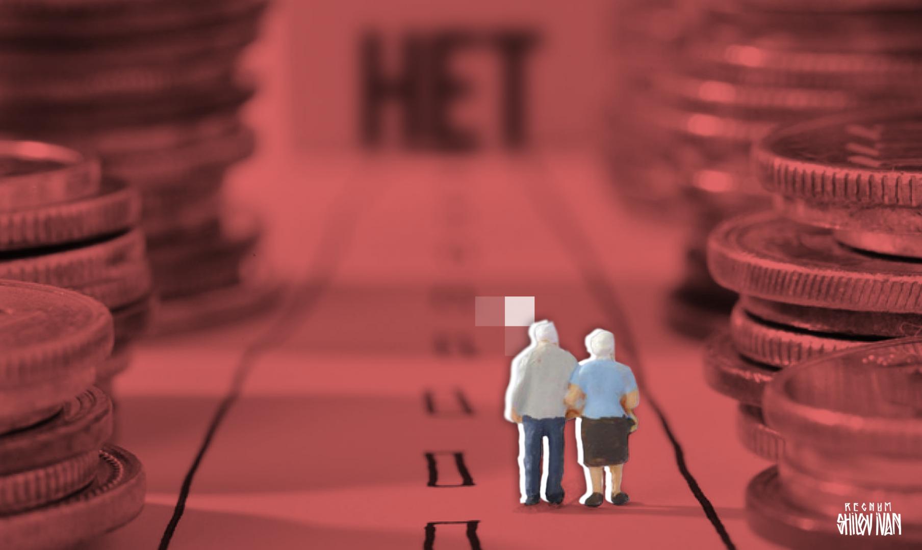 Хотите роста населения — снижайте пенсионный возраст