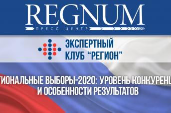 «Региональные выборы — 2020: уровень конкуренции и особенности результатов»