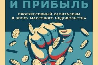 Джозеф Стиглиц. Люди, власть и прибыль. Прогрессивный капитализм в эпоху массового недовольства. М: Альпина Паблишер, 2020