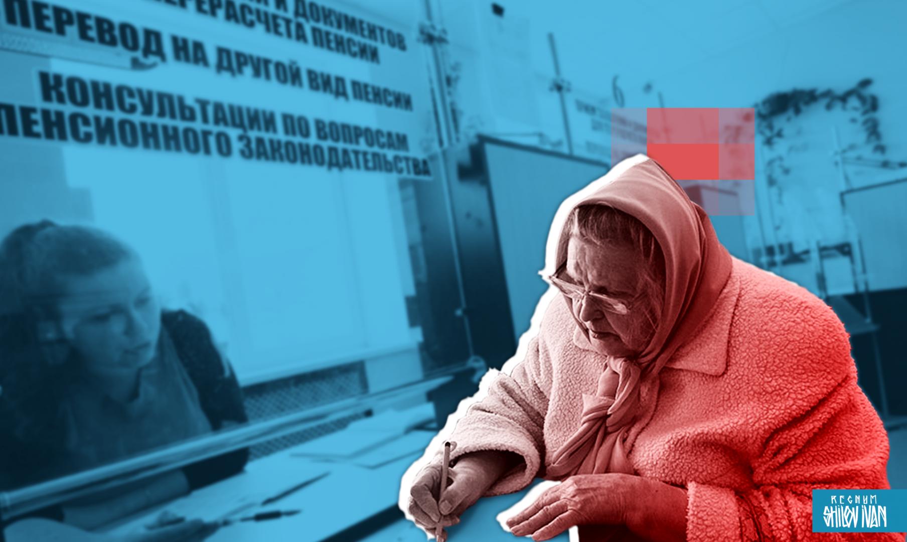 Пиар того, чего нет — черта российской действительности: о «росте пенсий»