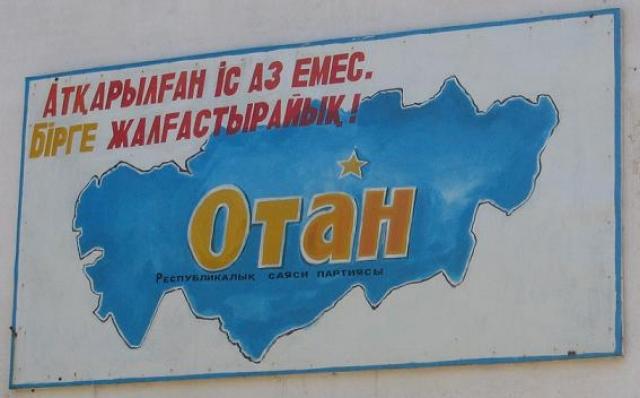 Билборд партии «Нур Отан»