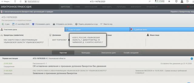 Ульяновские энергетики требуют признать банкротом муниципальное «Гортепло»