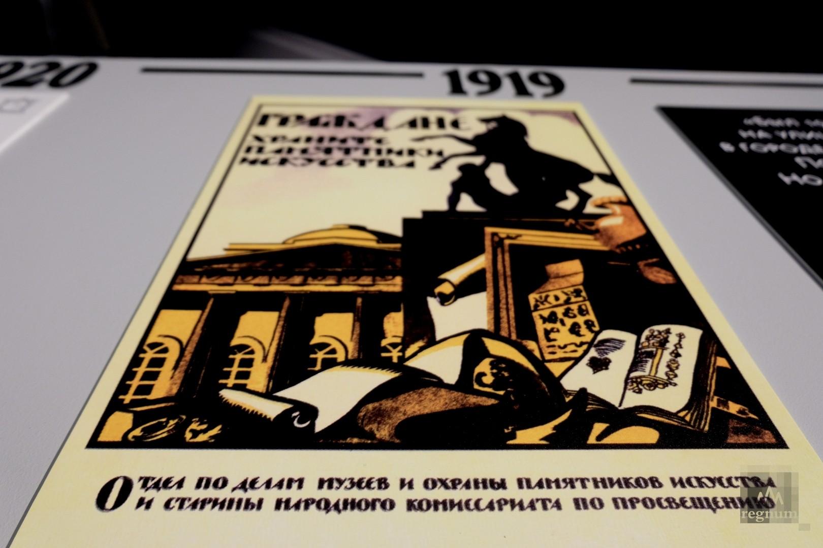 «Река времени». 1919