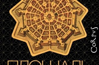 Ниал Фергюсон. Площадь и башня. Cети и власть от масонов до Facebook – М: Corpus, 2020