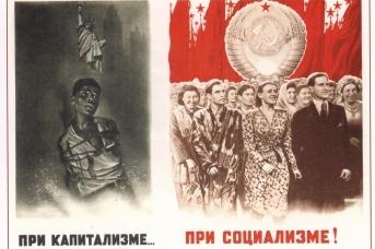 Корецкий В. При капитализме... При социализме! 1948