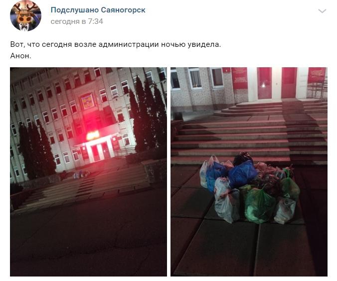Жители Саяногорска принесли мусор к зданию мэрии и прокуратуры