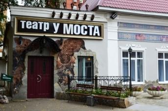 Пермский театр «У Моста»