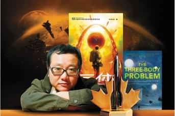 Лю Цисинь — автор научно-фантастической трилогии «Воспоминания о прошлом Земли»