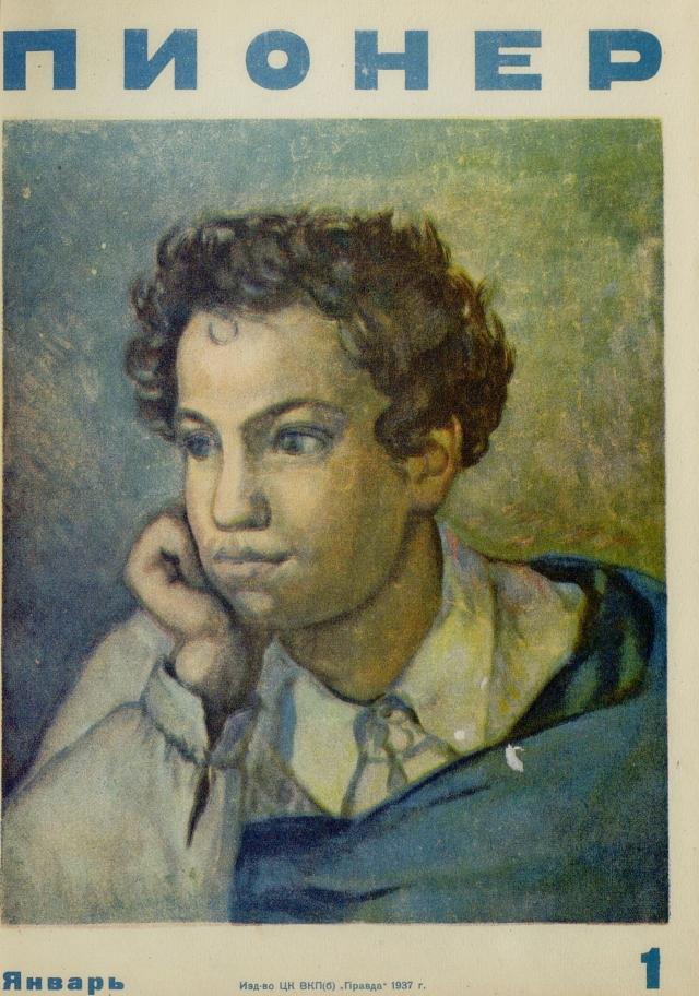 Пионер, 1937 год, №1