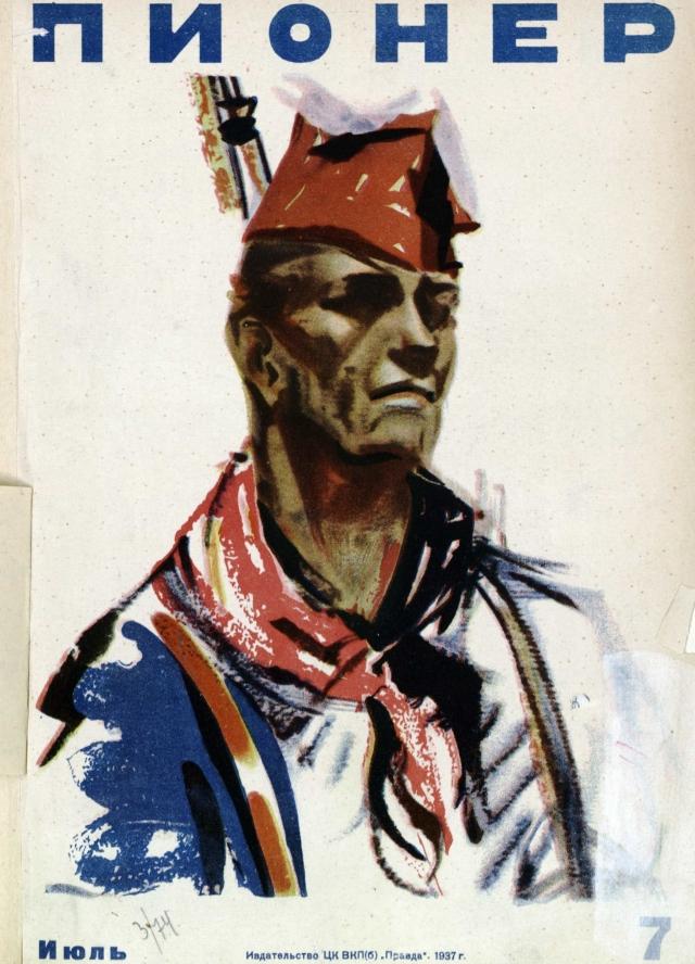 Пионер, 1937 год, №7