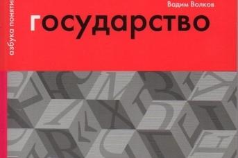 Волков В. В. Государство или Цена порядка – Спб: Издательство Европейского университета в Санкт-Петербурге, 2018