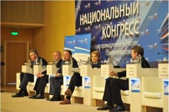 Пленарное заседание «Технологический прорыв. Индустриализация 4.0» 10.11.2020. «Президент отель», Москва