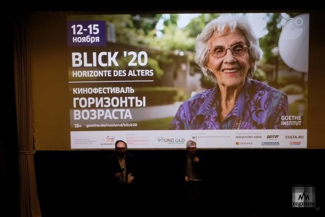 Фестиваль «Blick 20. Горизонты возраста»