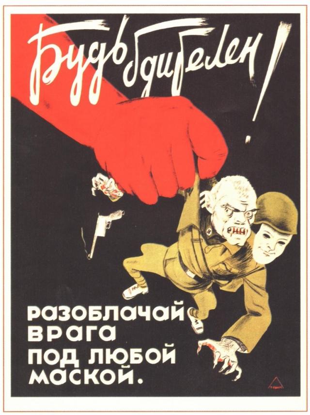 «Будь бдителен!», советский плакат