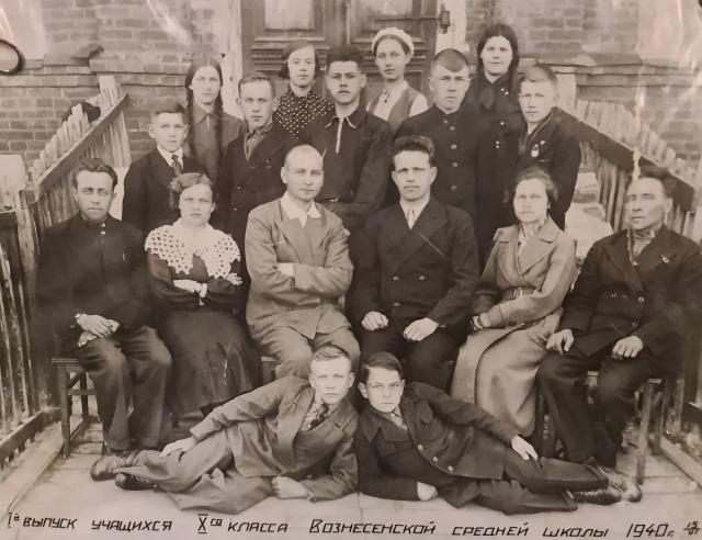 Первый выпуск учащихся 10 класса Вознесенской средней школы. 1940 год