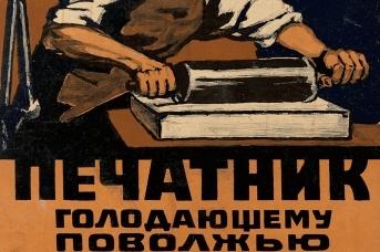 «Печатник — голодающему Поволжью» 1920-е