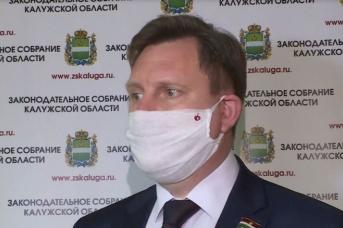 Председатель Законодательного собрания Калужской области  Геннадий Новосельцев